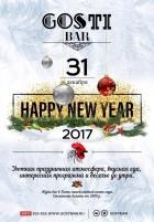 Новогодняя ночь в Гостях