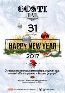 Афиша вечеринки Новогодняя ночь в Гостях