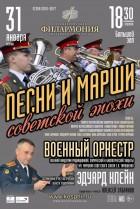 Песни и марши советской эпохи