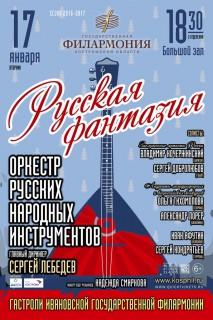 Афиша концерта Русская фантазия