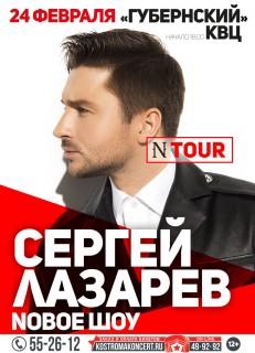 Сергей Лазарев. N-TOUR