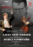 VI Международный музыкальный фестиваль Кострома симфоническая