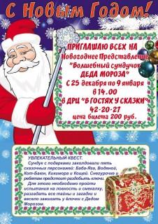 Волшебный сундучок Деда Мороза