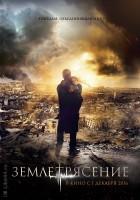 Пресс-показ фильма «Землетрясение» в кинотеатре Синема Стар - Кострома
