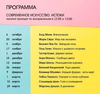 Афиша мастер-класса Современное искусство. Истоки