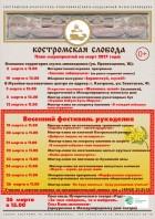 Костромские забавушки