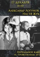 Александр Логунов и Настя Жук