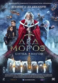 Постер Дед Мороз. Битва Магов