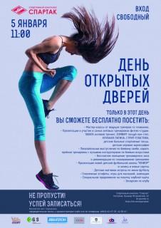 Афиша День открытых дверей на Спартаке