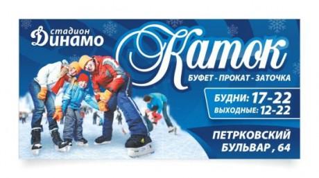 Афиша Каток на Динамо