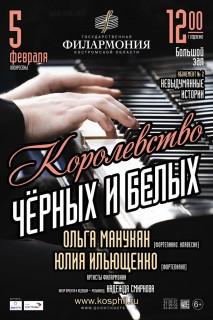 Афиша концерта Королевство чёрных и белых