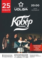 Ковёр Band