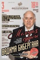 Мелодия судьбы Вадима Бибергана