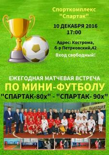 Афиша Мини-футбол. Спартак-80х - Спартак-90х