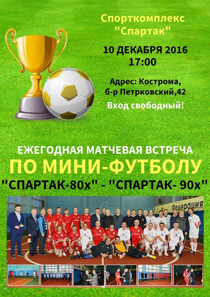 Мини-футбол. Спартак-80х — Спартак-90х