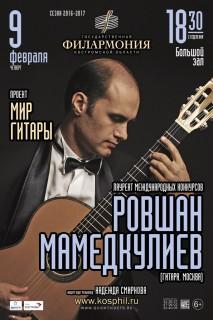 Афиша концерта Мир гитары. Ровшан Мамедкулиев