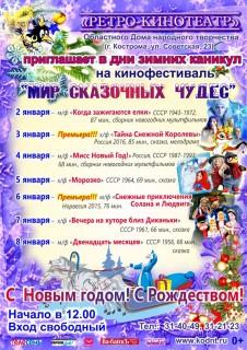 Афиша кино Мир сказочных чудес
