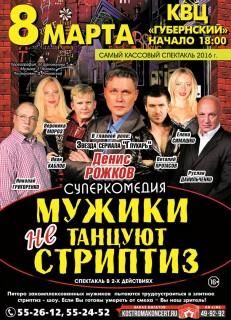 Афиша концерта Мужики не танцуют стриптиз