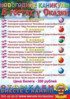Афиша Новогодние каникулы в гостях у Сказки