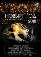 Новый год в Concert-hall & Club «IKRA»