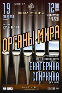 Афиша концерта Органы мира