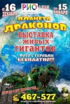 Выставка живых гигантов - «Планета Драконов»