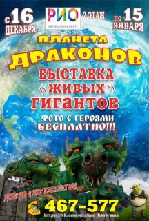 planeta drakonov 000