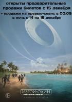 Превью фильма Изгой-один: Звёздные войны. Истории