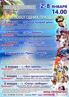 Афиша кино Ретро-кинотеатр в дни новогодних праздников