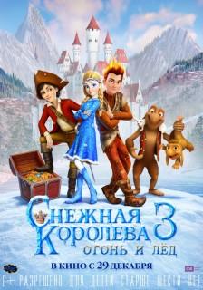 Постер Снежная королева 3. Огонь и лед