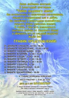 tayna-ledyanogo-zamka 02