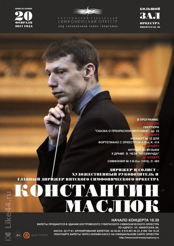 Константин Маслюк