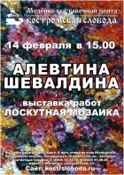 Алевтина Шевалдина. Лоскутная мозайка
