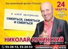 Николай Лукинский. Смеяться, смеяться и смеяться