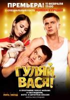 Премьера комедии  Гуляй, Вася!