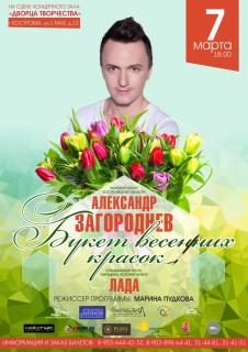 Александр Загороднев. Букет весенних красок