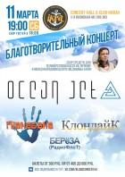 Благотворительный концерт в помощь Насте Селивёрстовой