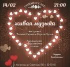 День влюблённых в Commun Cafe