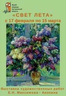 Елена Максимова-Анохина. Свет лета