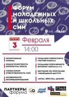 Форум школьных и молодёжных СМИ