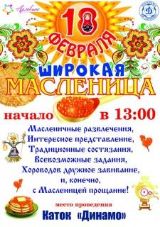 Афиша Масленица на катке Динамо