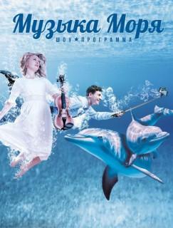 Шоу-программа Музыка моря в Ярославском дельфинарии