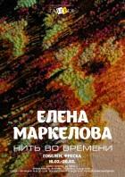 Елена Маркелова. Нить во времени