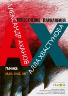 Александр Аханов и Алла Хвастунова. Пересечение параллелей