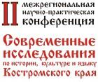 Современные исследования по  истории, науке и культуре Костромского края