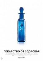 Лекарство от здоровья
