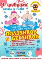 Костромской чемпионат ползунков и бегунков