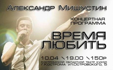 Александр Мишустин. Время любить