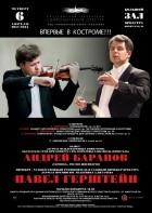 Андрей Баранов и Костромской симфонический оркестр