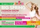 Big Spring Fashion Show / Большое весеннее модное шоу